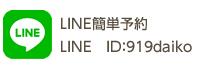 LINEかんたん予約 ID:919daiko