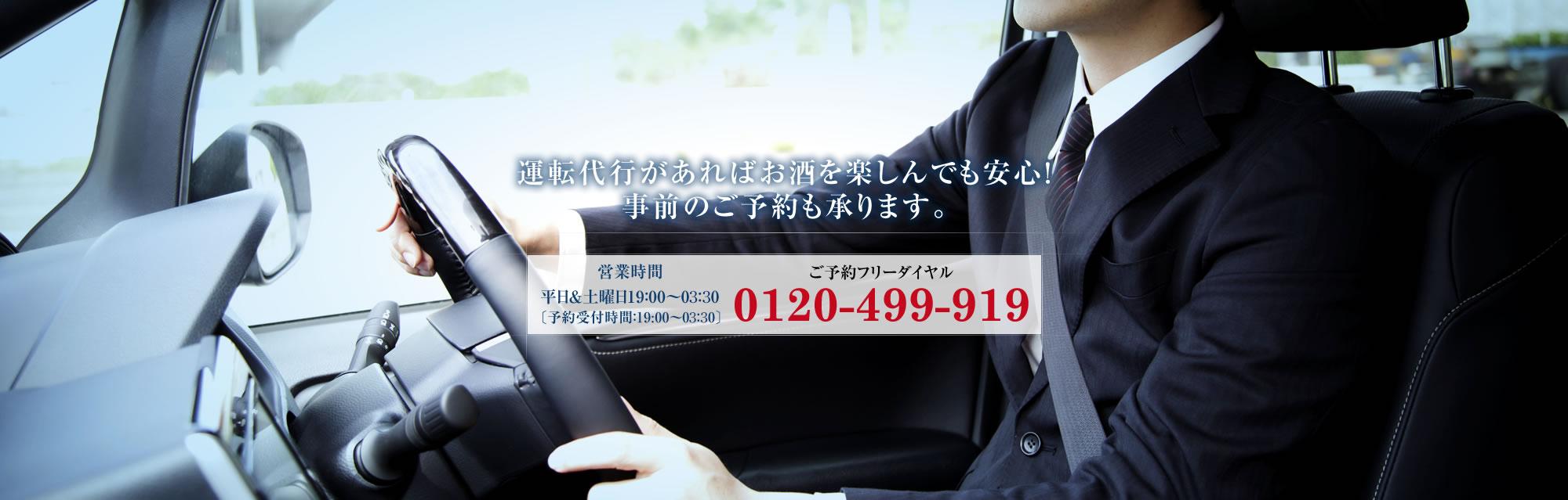 運転代行があればお酒を楽しんでも安心!事前のご予約も承ります。