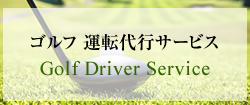ゴルフ運転代行サービス
