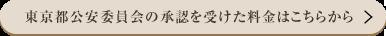 東京都公安委員会の承認を受けた料金はこちらから