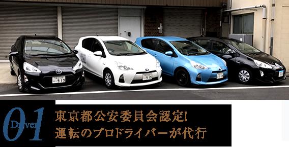 東京都公安委員会認定!運転のプロドライバーが代行